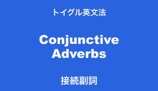 英語の接続副詞とは?例文を使ってわかりやすく解説します