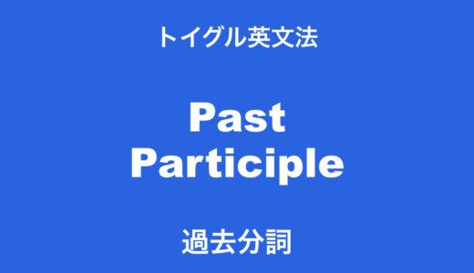 英語の過去分詞とは?使い方とよくある5つの疑問を解説