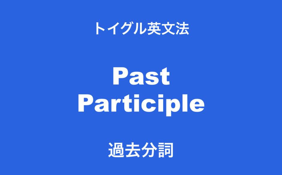 英語の過去分詞