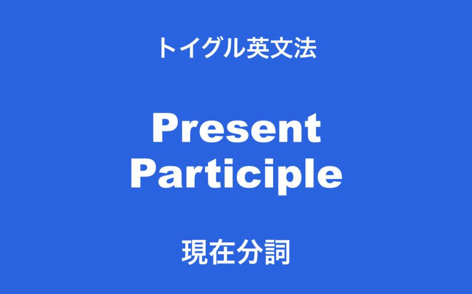 英語の現在分詞