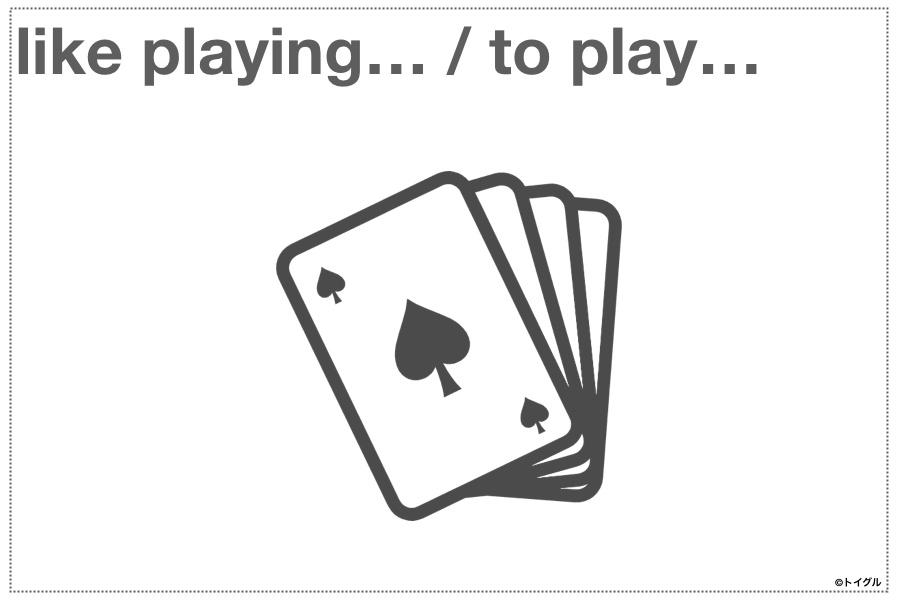 like playing