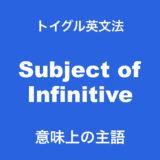 不定詞の意味上の主語