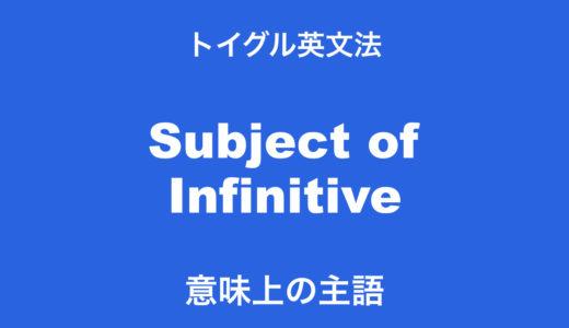 不定詞の意味上の主語とは?わかりやすく解説します