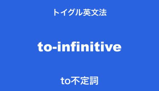 英語のto不定詞とは?名詞的用法・形容詞的用法・副詞的用法の使い方を説明します