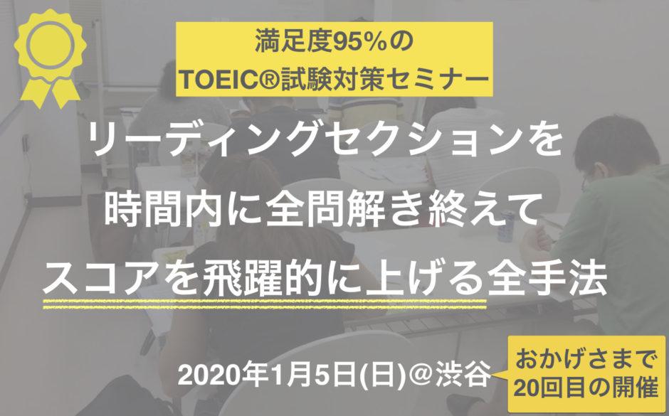 トイグルTOEIC試験対策セミナー