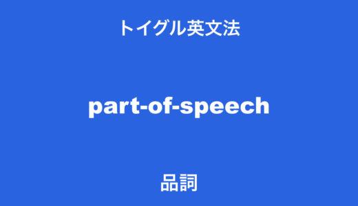 イラストでわかる!英語の品詞8種類の特徴と見分け方