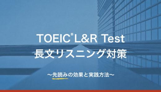 TOEIC長文リスニング問題の正答率を飛躍的に上げる「先読み」の効果と実践方法
