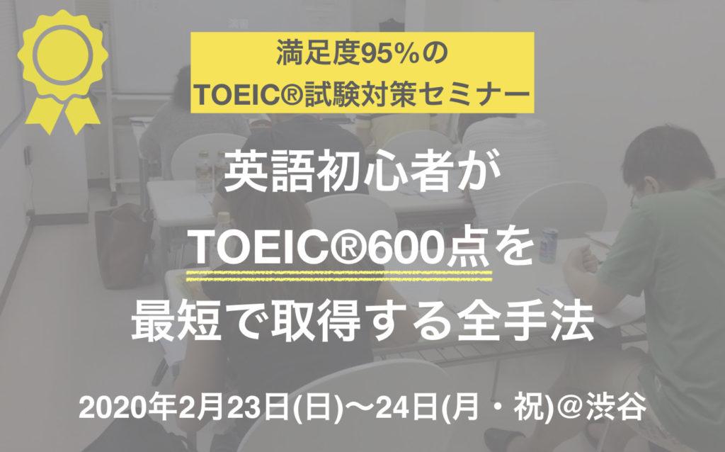 TOEIC試験対策セミナー 2020年2月