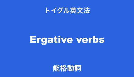 英語の能格動詞とは?使い方とよく出る71語を紹介