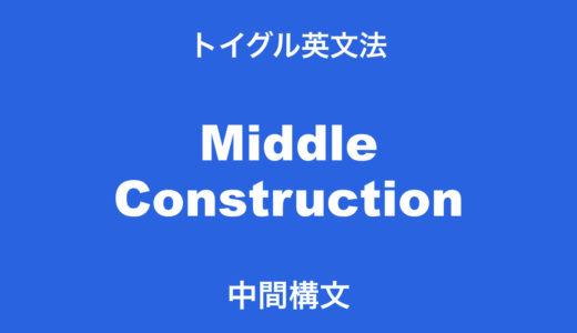 英語の中間構文とは?使い方をわかりやすく説明します
