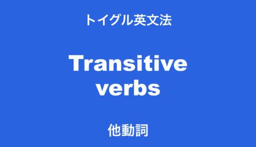英語の他動詞の使い方!一覧と注意すべき用法を紹介