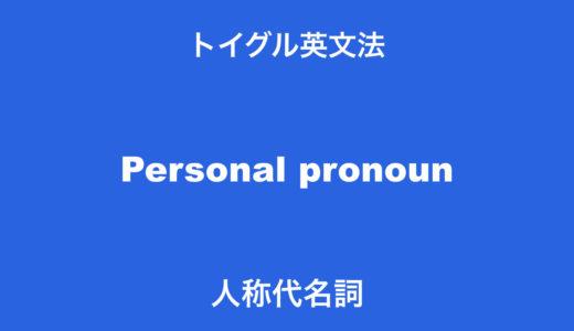 イラストでわかる!英語の人称代名詞一覧と使い方