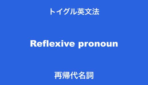 英語の再帰代名詞とは?使い方をわかりやすく説明