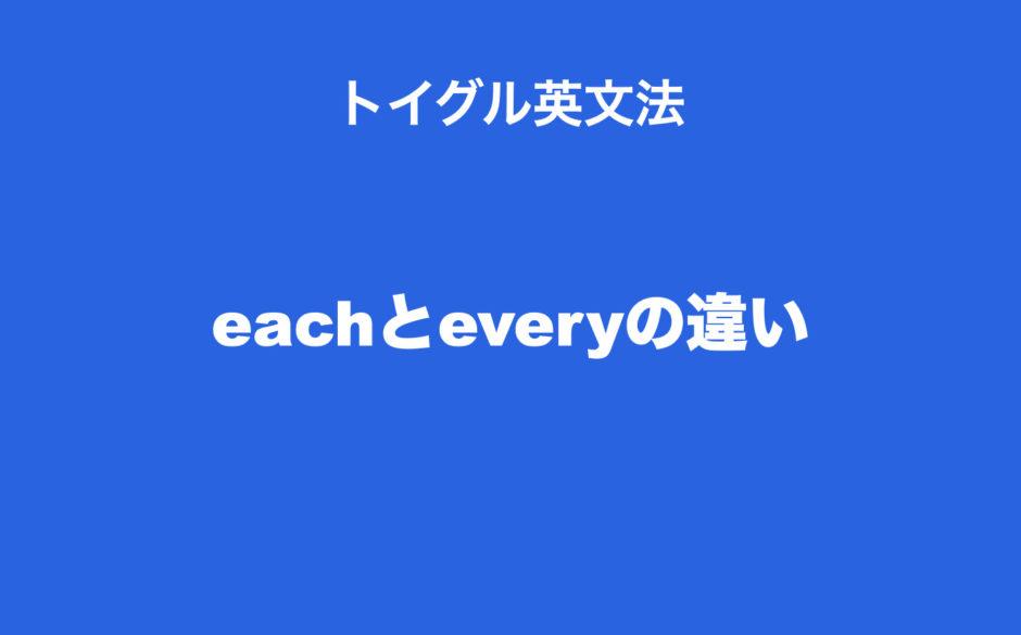 eachとeveryの違い