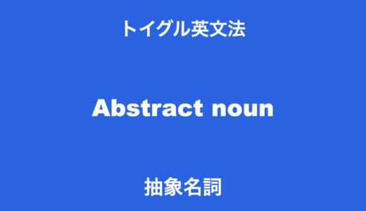 英語の抽象名詞とは?使い方のポイントは「概念や考え方をあらわす語」を理解すること
