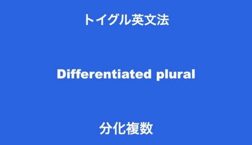 英語の分化複数とは?単数形と異なる意味を持つ複数形の使い方