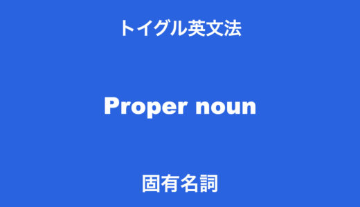 英語の固有名詞とは?使い方のポイントは「人・物・場所の固有名称」を理解すること