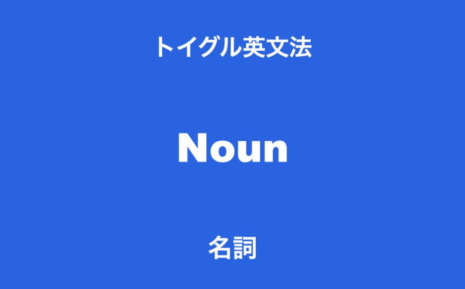 英語の名詞