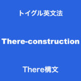 There構文