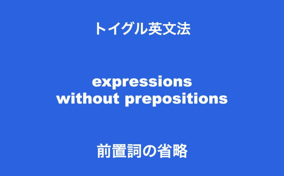 前置詞の省略