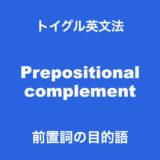 前置詞の目的語