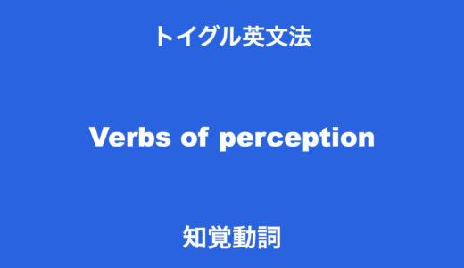 英語の知覚動詞とは? 8種類の用法を例文つきでわかりやすく説明