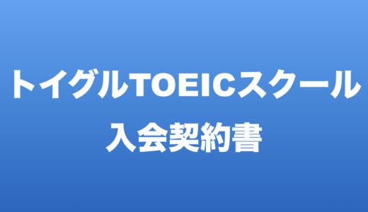保護中: トイグルTOEICスクール入会契約書