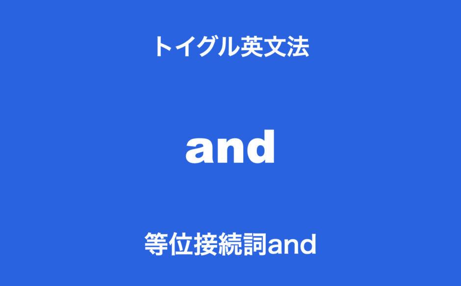 等位接続詞and