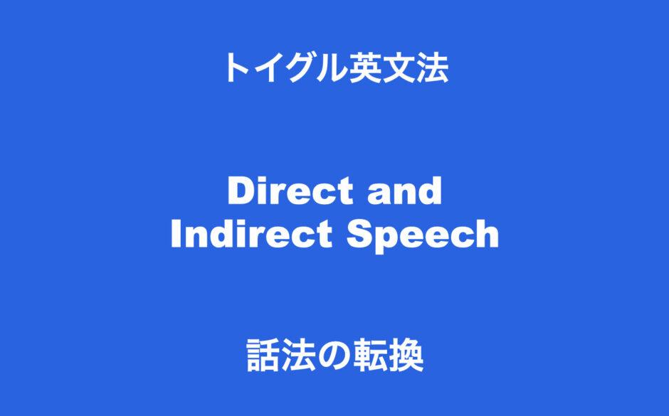 英語の話法