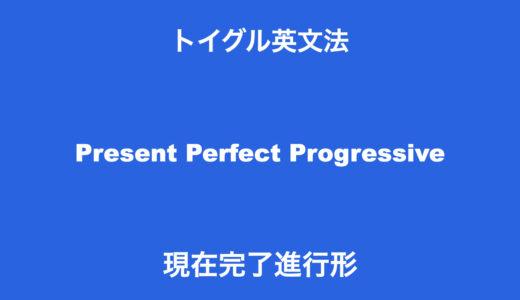 英語の現在完了進行形とは?使い方のポイントは「出来事の継続」を知ること