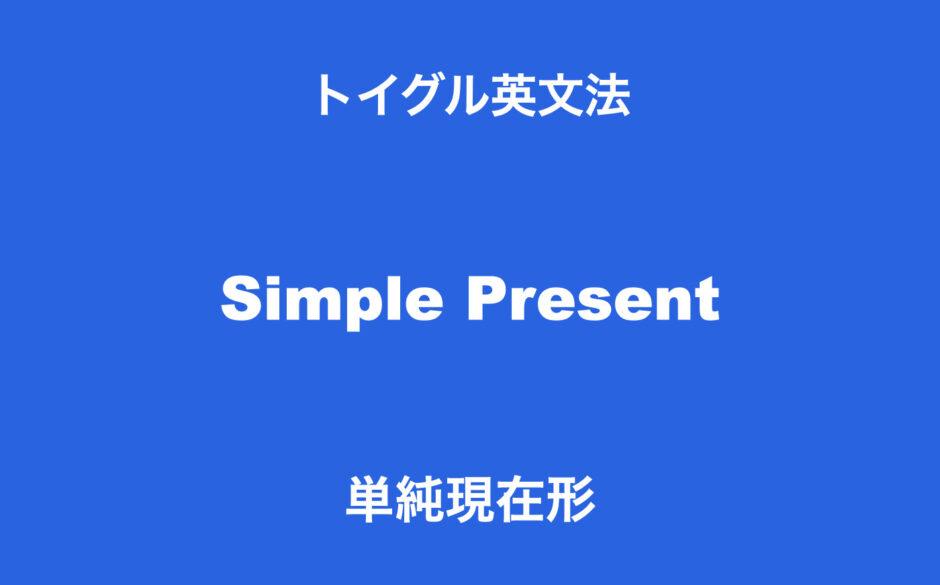 単純現在形