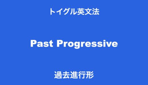 英語の過去進行形とは?使い方のポイントは「過去に進行中だった出来事」を理解すること