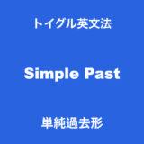 単純過去形