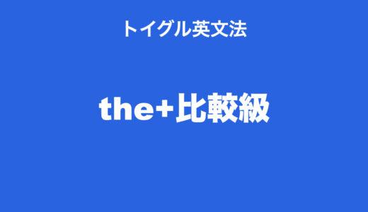 英語の「the+比較級」とは?使い方や省略の法則を例文でわかりやすく説明!