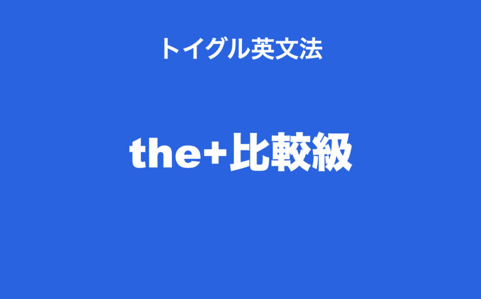 the+比較級