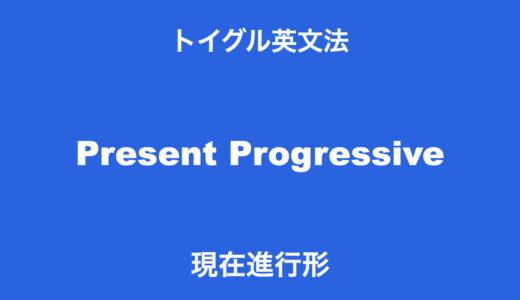 英語の現在進行形とは?使い方のポイントは「未完了で一時的」のイメージをつかむこと!