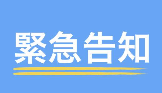 【緊急告知】無料で英語を学べる「全脳英語アカデミー」がスタート!