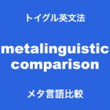 メタ言語比較