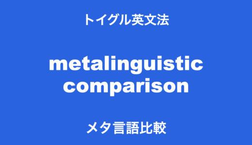 英語のメタ言語比較とは? more A than Bの使い方を詳しく説明