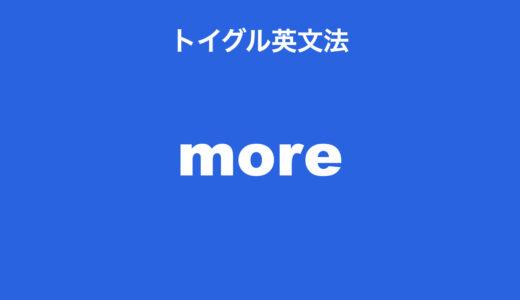 英語のmoreの使い方!no more thanなどの慣用表現も詳しく説明