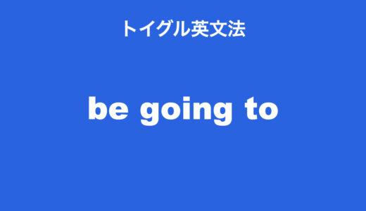 willとbe going toの違い!使い方のポイントは予測や意図を理解すること