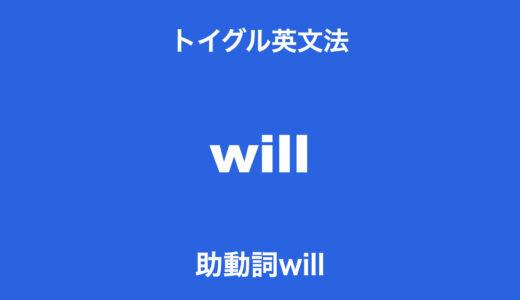 英語の助動詞will